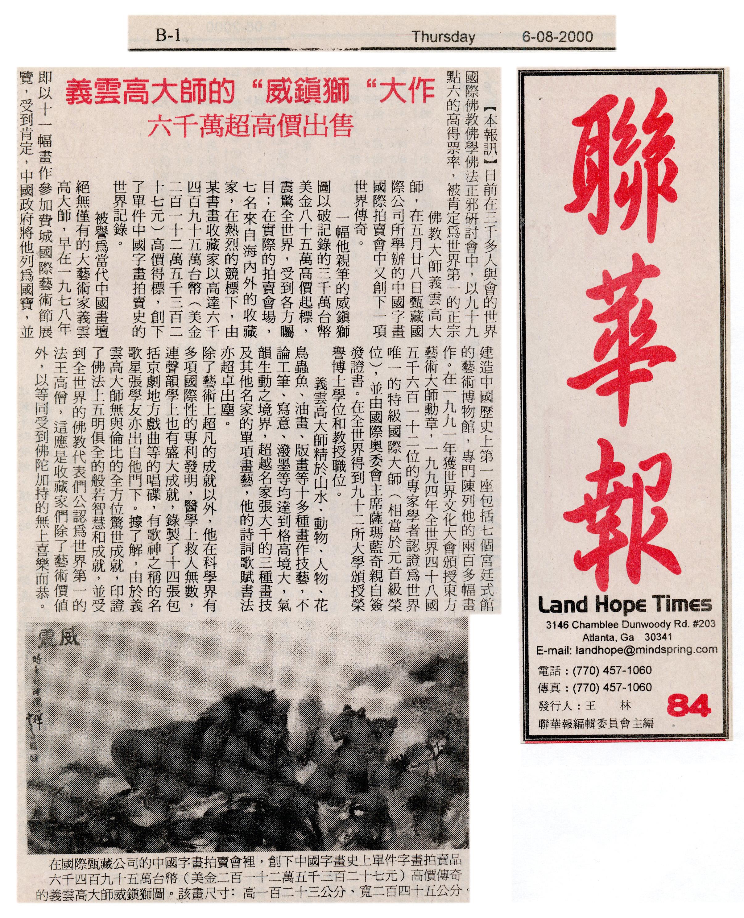 義雲高大師的「威震獅」大作 六千萬超高價出售 (聯華報 2000年6月8日 B-1)